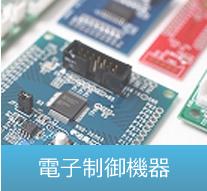 電子制御機器のイメージ