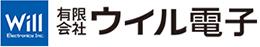 有限会社ウイル電子 | 名古屋